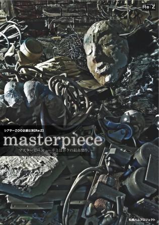 「masterpice~キミはボクの最高傑作~」