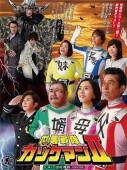 「世襲戦隊 カゾクマンⅡ」北海道公演