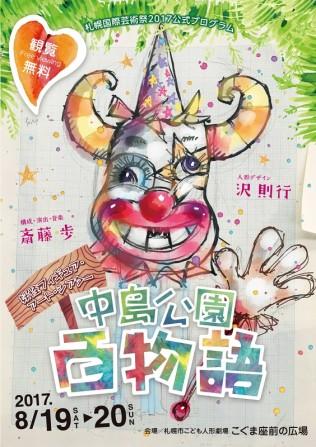 中島公園百物語