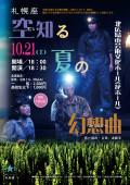 空知る夏の幻想曲 北広島公演