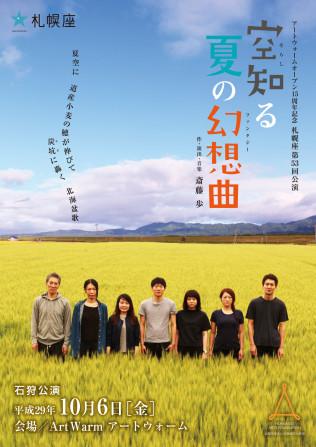 空知る夏の幻想曲 石狩公演