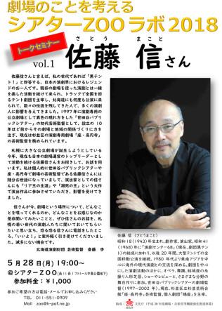 佐藤信さん トークセミナー