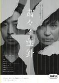 「粛々と運針」札幌公演