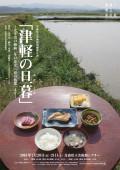 津軽の旦暮(あけくれ)