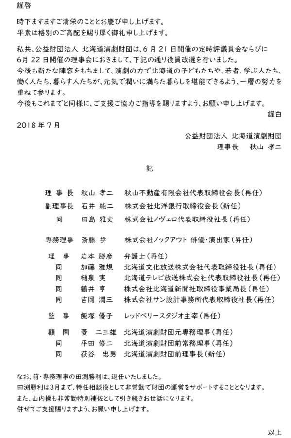 18.07北海道演劇財団役員改選のお知らせ