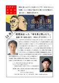 斎藤 歩×納谷 真大、命知らずの中年トーク