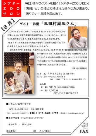 三田村周三さん、サロンの会