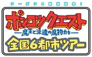 アニメ「ポンコツクエスト」シーズン6 先行上映イベント【札幌公演】