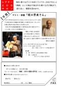 坂口芳貞さんが、太田省吾を語る。