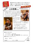 土田英順さん、チャリティコンサート