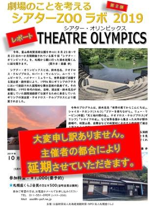 シアターオリンピックス レポート 延期のお知らせ