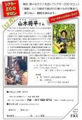 山木将平・ギターライブ
