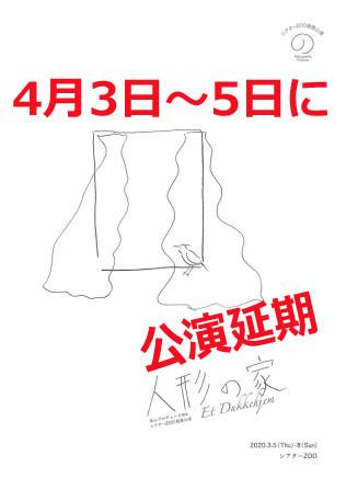 信山プロデュース※4「人形の家」