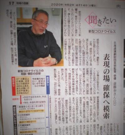200414doushinkiji