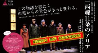 西線11条のアリア(2014年2月15日撮影)