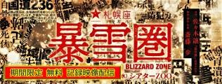 暴雪圏(2018年2月撮影)