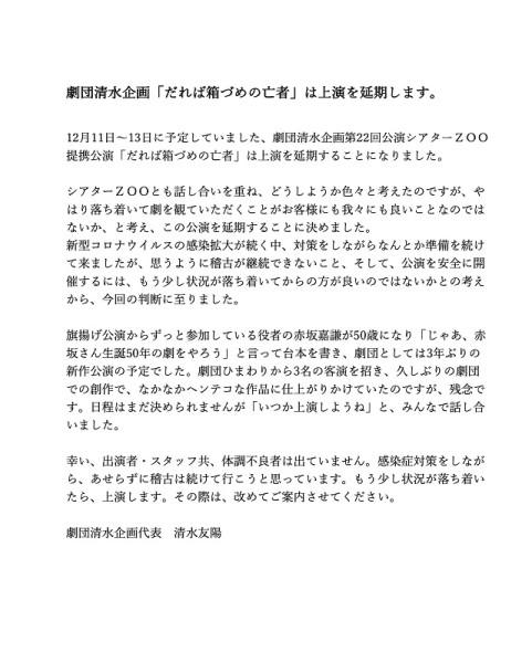 201129shimizu_enkiseimei_s