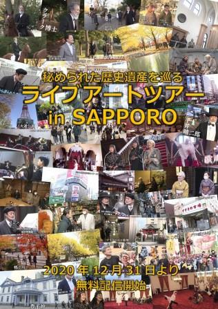 秘められた歴史遺産を巡るライブアートツアーinSAPPORO