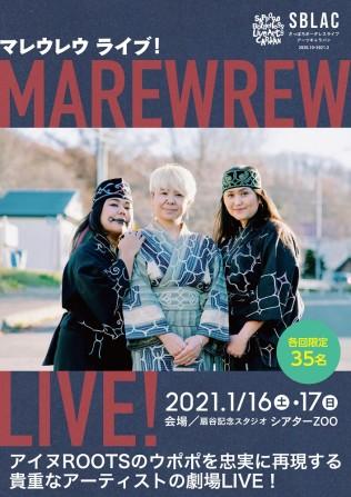 MAREWREW LIVE(マレウレウ ライブ)