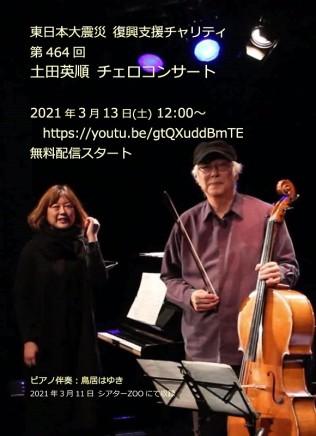 チャリティコンサート(無料配信チャリティ)