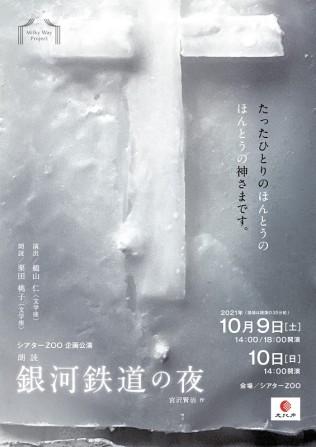 朗読~「銀河鉄道の夜」