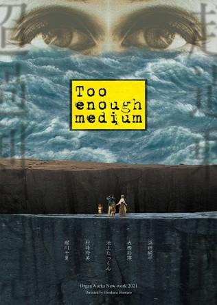 Too enough medium