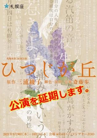 ひつじが丘(公演延期)