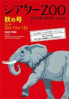 2013秋号第44号
