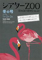 2013冬号第41号