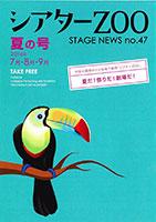 2014夏号第47号