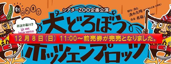 12081100完売情報(600)