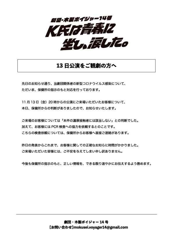 201116Kshi_kankyaku